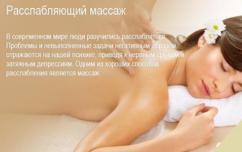 rasslabljajushhij-massazh