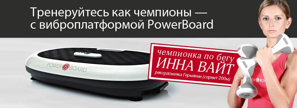 powerboard20-226-17