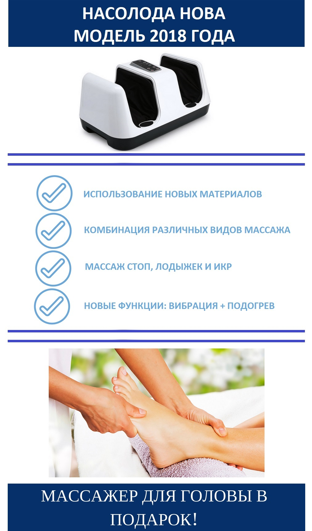 Насолода нова-min-1