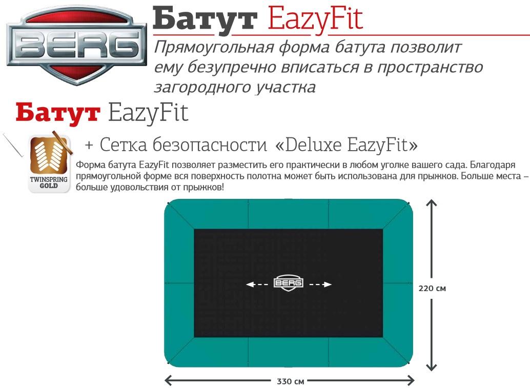 Батут EazyFit 220x330 + сетка Deluxe EazyFit - фото 1