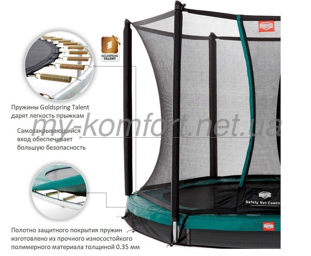 Батут Berg Talent 240 с защитной сеткой Comfort  - фото 2