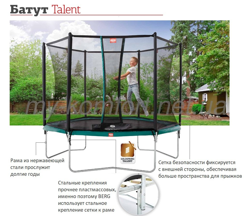 Батут Berg Talent 240 с защитной сеткой Comfort  - фото 1
