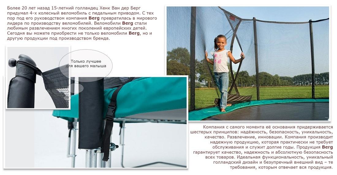 Сетка безопасности Berg Комфорт 11ft 330 см - фото 1